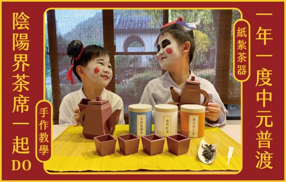 農曆七月向好兄弟奉茶!茶博館紙茶器DIY線上免費學!。(特約記者林有定翻攝).jpg