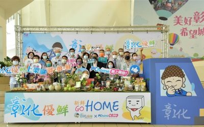 「彰化優鮮 新鮮GO Home」 在電商平台PChome上架 即日起至106搶先五倍券祭出五倍優惠。(記者游樂華翻攝).jpg