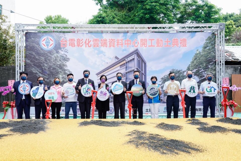 台電第一座大型雲端中心斥資15億進駐彰化 打造彰化「智慧能源園區」。(記者游樂華翻攝).jpg