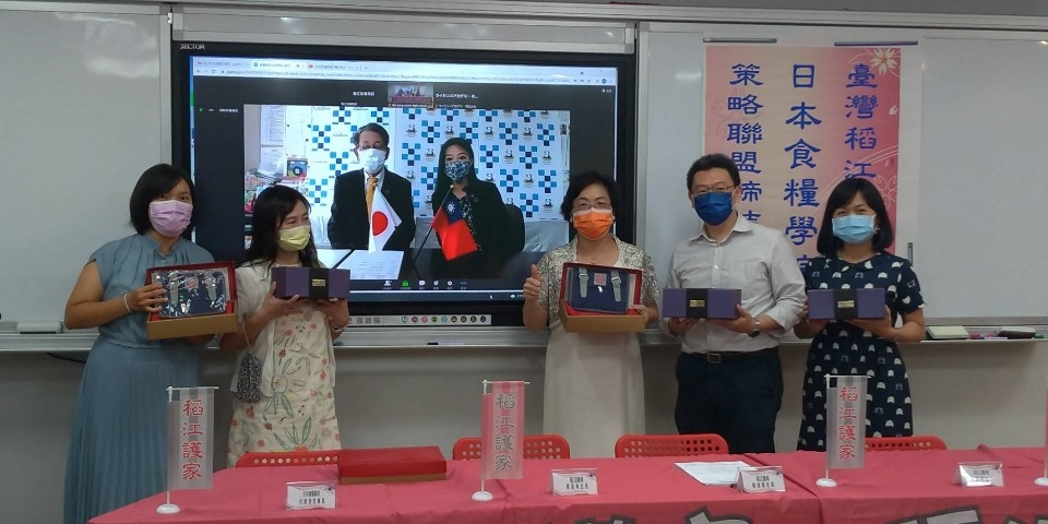 稻江護家與日本食糧學院策略聯盟線上簽約儀式。(特約記者林有定翻攝).jpg