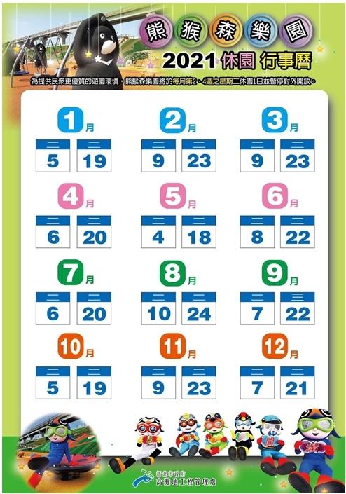 「熊猴森樂園」例行性維護10月5日休園。(特約記者林有定翻攝).jpg