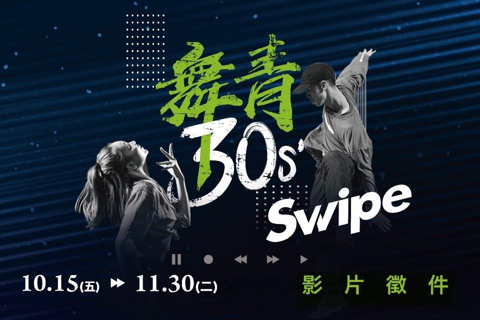 青發處舞青30秒影片徵件 Swipe跳出你的街舞夢。(特約記者林有定翻攝).jpg